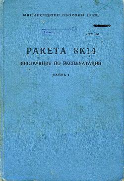 Инструкция К Ракете img-1